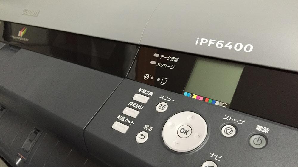 大判プリンターCanon iPF6400を導入しました-0